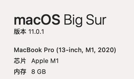M1版MacBook Pro开箱